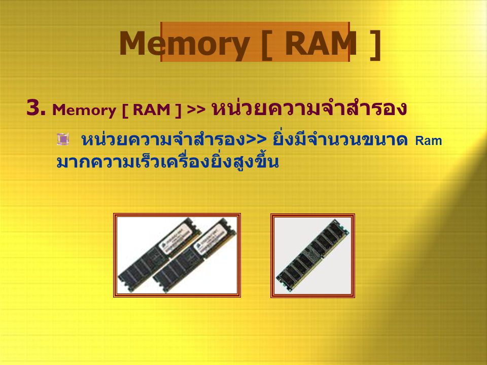 Memory [ RAM ] 3. Memory [ RAM ] >> หน่วยความจำสำรอง
